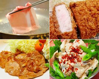 さまざまな豚肉料理